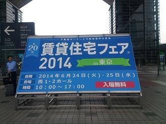 賃貸住宅フェア2014in東京!