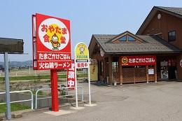 小矢部市 《おやたま食堂》