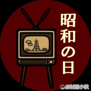 昭和の時代