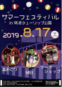 サマーフェスティバルIN砺波チューリップ公園開催のご案内!!