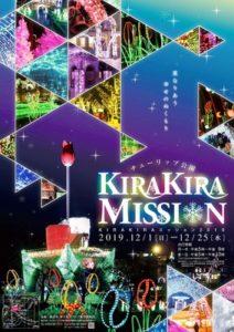 KIRAKIRAミッション2019 重なり合う幸せのぬくもり!!