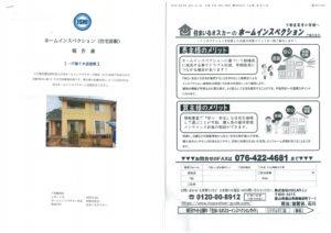 ホームインスペクション(既存住宅状況調査)と住宅瑕疵補償付保による早期売却対応!!