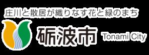 富山県 新型コロナウイルス感染症 情報 ステージ2 正確な情報取得!!