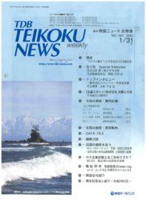 いちご不動産 (砺波市)10周年を迎えました!!週間帝国ニュースで実感。