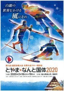 「白銀の 世界をかける 風になれ」とやま なんと国体2020スローガン!!