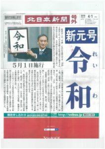 片桐 秀夫氏 北日本新聞 ジャーナリズム  ジャーナリスト  1面論評☆彡