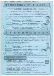 固定資産税(令和3年度)の納税通知書が到着☆彡桜の咲く頃に🌸