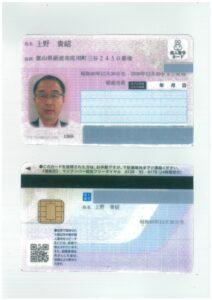 マイナンバーカードをようやく発行申請!!財布の中にカードが増えました💦