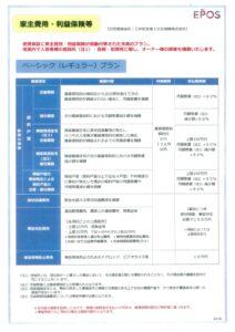 いちご不動産オーナー通信:保証会社の利用内容について!!