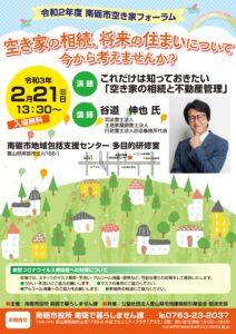 南砺市空き家フォーラム開催「空き家の相続と不動産管理」R3.2.21(日)開催!!