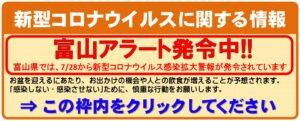 砺波市[お知らせ]新型コロナウイルスワクチン接種について☆彡