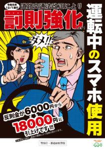 改正道路交通法施行!!「ながらスマホ運転」厳罰!!